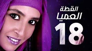 مسلسل القطة العميا - حنان ترك و عمرو يوسف - الحلقة الثامنة عشر HD | Alotta El3amia Series - Ep 18