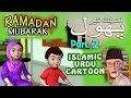 Download Video Download ISLAMIC URDU CARTOON ON RAMADAN : ALI PART - 02 3GP MP4 FLV