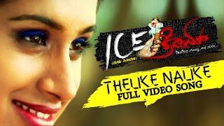 Ice Cream - Thelike Nalike Full Video Song | New Tulu Movie Songs 2015 | Roopesh Shetty, Anvitha Rao