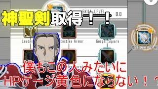 【神聖剣取得!!!】 #21  ソードアート・オンライン ホロウ・リアリゼーション