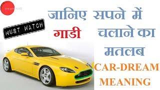 जानिए सपने में कार देखने का मतलब || CAR IN DREAM MEANING || BY SWATI YADAV