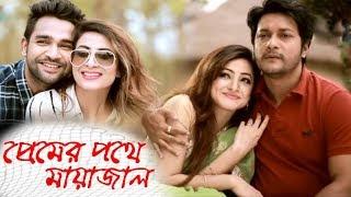 Premer Pothe Mayajal | Bangla Romantic Natok | Suzana | Emon | Hira | S. N. Joney|