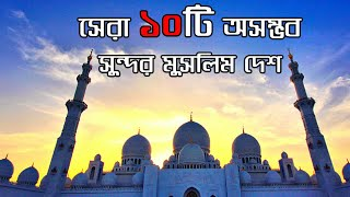 সেরা ১০টি অসম্ভব সুন্দর আর শান্তিপুর্ন মুসলিম দেশ || চোখ জুড়িয়ে যাবে Most beautiful Muslim countries