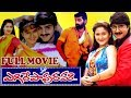 EGIRE PAVURAMA | TELUGU FULL MOVIE | SRIKANTH | LAILA | JD CHAKRAVARTHY | TELUGU CINEMA ZONE