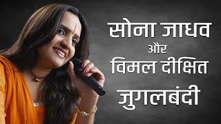 Sona Jadhav - Vimal Dixit | Pagal Jugalbandi