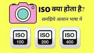 ISO - What is ISO? (Hindi)