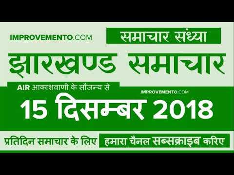 Xxx Mp4 झारखण्ड समाचार संध्या 15 दिसम्बर 2018 Jharkhand News Samachar Current Affairs AIR 3gp Sex