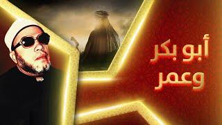 من اقوى خطب الشيخ كشك - ابو بكر و عمر بن الخطاب