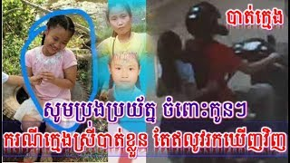 ករណីក្មេងស្រី ដែលបាត់ខ្លួនកាលពីព្រឹកមិញ បានរកឃើញវិញហើយ,Khmer Hot News, Mr. SC