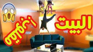 أغرب بيت بالحياة - upside down house حلقة 6