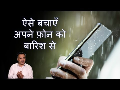 [Hindi - हिन्दी] How to save your phone from rain