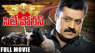 City Police || Telugu Full Length Movie || Vijaykanth,Suma