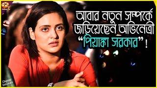 শুভজিতের সঙ্গে প্রেম, সত্যি নাকি গুজব কি বললেন প্রিয়ঙ্কা | Priyanka & Subhajit Love Relationship