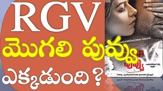 Ram Gopal Varma Mogali Puvvu Movie Release | RGV | Mogali Puvvu | Sachin Joshi