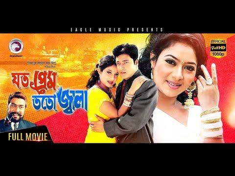 Xxx Mp4 Super Hit Bangla Movie JOTO PREM TOTO JALA Ferdous Ahmed Shabnur Eagle Movies OFFICIAL 3gp Sex