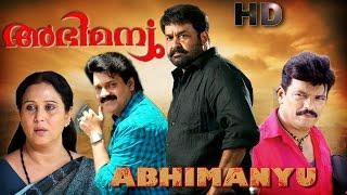 Abhimanyu Malayalam Full Movie | അഭിമന്യു | Full HD 1080 | Mohanlal Action Movie | Upload 2016