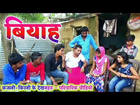 Xxx Mp4 COMEDY VIDEO कजली के बियाह Bhojpuri Dehati Comedy Video MR Bhojpuriya 3gp Sex