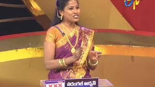 Star Mahila    21st November 2017   Latest Promo