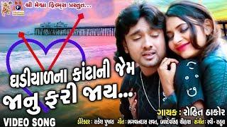 Ghadiyad Na Kanta Ni Jem Janu Fari Jay || Rohit Thakor  || Gujarati Sad Song ||