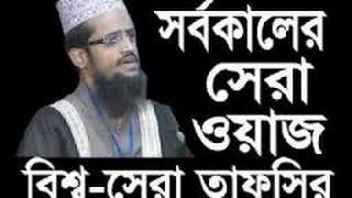 Bangla new waz 2016. বাংলা ওয়াজ মাহফিল 2016