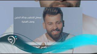 Bassman Alkateeb W Kaleed Alhaneen (Offical Video)   بسمان الخطيب وخالد الحنين - وصلت الفكرة