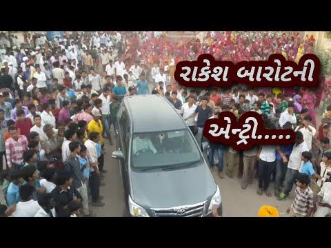 Xxx Mp4 Rakesh Barot Ni Entry Rajasthan Bhinmal Live Road Show Rakesh Barot 2017 3gp Sex