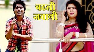 Latest Bhojpuri सुपरहिट गाना - Chadhali Jawani - Rahul Raj - Bhojpuri Hit Songs 2017