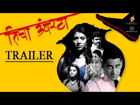 Ticha Umbartha | Official Trailer | Chinmay Mandlekar | Tejaswini Pandit | Marathi Movie 2016