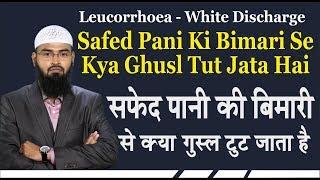 Leucorrhoea - White Discharge - Safed Pani Ki Bimari Se Kya Ghusl Tut Jata Hai By Adv. Faiz Syed