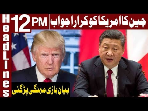 CPEC Loans Not Behind Pakistan's Crisis | Headlines 12 PM | 16 October 2018 | Express News