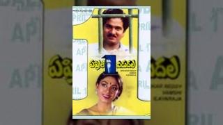 April 1st Vidudala Full Movie || ఏప్రిల్  1st విడుదల సినిమా  || Rajendra Prasad, Shobhana