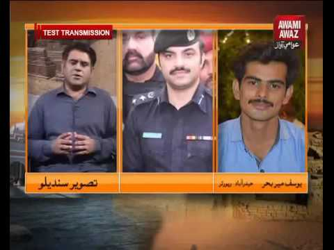 Half Fry & Full Fry Issue of Sindh Police . Yousuf Mirbahar