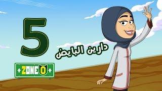 زون زيرو - الحلقة 5 (سكس باك)   رمضان 2018