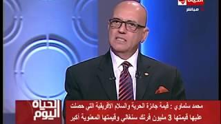 الحياة اليوم – محمد سلماوي : قيمة جائزة الحرية والسلام 3 مليون فرنك سنغالي لكن قيمتها لمعنوية أكبر