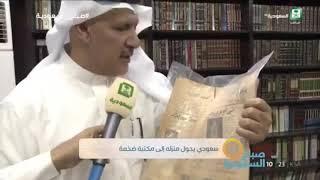 سعودي يحول منزله إلى مكتبة ضخمة