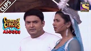 Kapil & Sargun's Portrayal Of Indian Cinema | Comedy Circus Ke Ajoobe