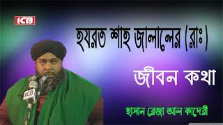 শাহ জালালের জীবনী-হাসান রেজা কাদেরী/Mawlana Hasan Reza Al Qaderi | ICB Digital