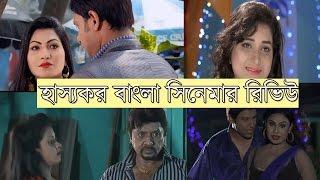 হাস্যকর বাংলা সিনেমার রিভিউ | Bangla Film ep2 | Prithibir Niyoti |The Village LAB