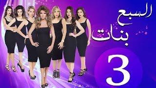 مسلسل السبع بنات الحلقة  | 3 | Sabaa Banat Series Eps