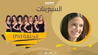 Episode 35 - Sabaa Banat Series | الحلقة الخامسة والثلاثون - السبع بنات