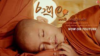 Rahula Podi Hamuduruwo   Nisitha Srimal   Sandesh Bandara Video   Sinhala Best Songs 2019