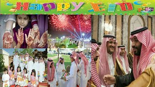 Eid Celebration in Saudi Arabia Under Modern Crown Prince Mohammed Bin Salman MBS