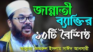 Bangla Waj Mahfil 2016 By Allama Kamrul islam said Ansari  সাতকানিয়া, চট্রগ্রাম |