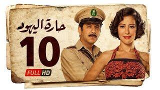 مسلسل حارة اليهود HD - الحلقة العاشرة ( 10 ) بطولة منة شلبي - Haret Al Yahood Series Eps 10
