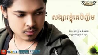 សង្សារខ្ញំុគេចិញ្ចឹម Songsa Knhom Ke Chenh Chem By Kuma Town New Album សង្សារខ្ញុំគេចិញ្ចឹម