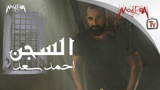 Ahmed Saad - El-Segn أحمد سعد - السجن