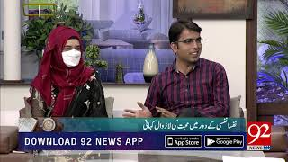Subh Savaray Pakistan   Love defeats Cancer   17 August 2019   92NewsHDUK