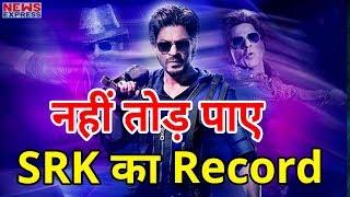 Shah Rukh का ये Record तोड़ना किसी के बस में नहीं है !Must Watch!!!
