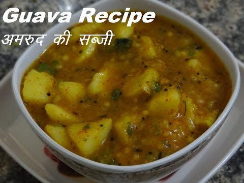 Guava Recipe   Riped or Matured Guava Recipe   5 Minute Recipe with Garam Garam Paratha