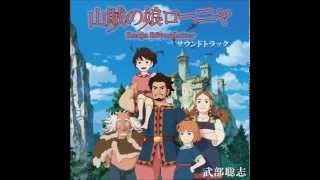 """Sanzoku no Musume Ronja (OST) - """"Mata Ashita"""""""